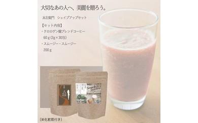 【A205】末左衛門 シェイプアップセット コーヒー&スムージー