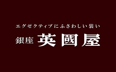 【5年有効】銀座英國屋オーダー服補助券(寄附額20万円コース)