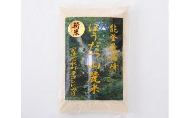 No.003 ほうだつ山麓米 5kg / お米 コシヒカリ 減農薬 石川県