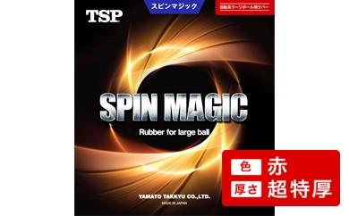 【Z-34】TSP製卓球ラバー スピンマジック(色:赤、厚さ:超特厚)