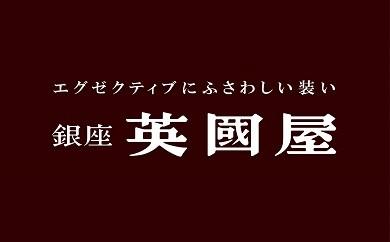 【5年有効】銀座英國屋オーダー服補助券(寄附額3万円コース)