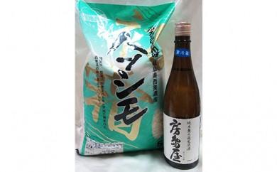[№5905-0088]「揖斐のお米とお酒」詰め合わせ