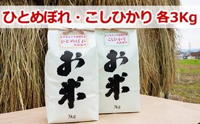 【30年度産】【新米】3kg×2 減農薬・有機肥料使用 健康志向の方向け 精研さんのお米