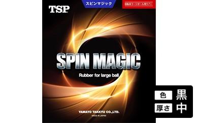 【Z-35】TSP製卓球ラバー スピンマジック(色:黒、厚さ:中)