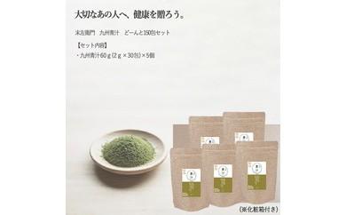 【B-039】末左衛門 九州青汁 どーんと150包セット