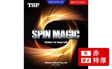 【Z-33】TSP製卓球ラバー スピンマジック(色:赤、厚さ:特厚)
