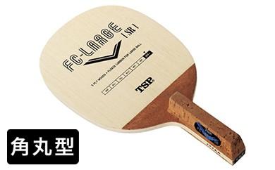 【Z-100】TSP製卓球ラケット FCラージSR(角丸型)