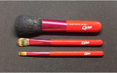 化粧筆 カープ化粧用ブラシ3本セット