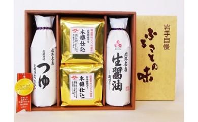 【088】 佐々長醸造木樽仕込みセット