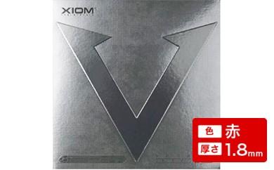 【Z-85】XIOM製卓球ラバー ヴェガ プロ(色:赤、厚さ:1.8mm)