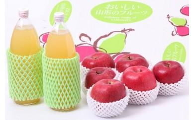 AP28 山形県産  サンふじりんごシリーズ  パート1「りんご&りんごジュースセット」