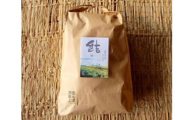 No.007 自然栽培米コシヒカリ『結』 5kg