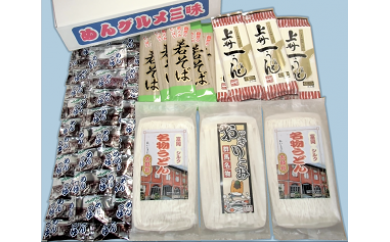 めんグルメ三昧15000円