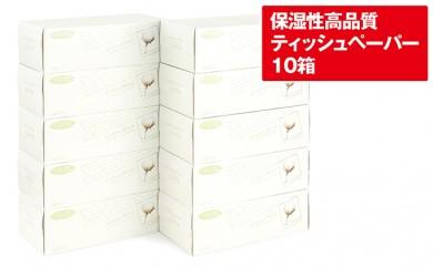 [№5746-0109]高品質保湿ティッシュ コットンモイスト10箱セット