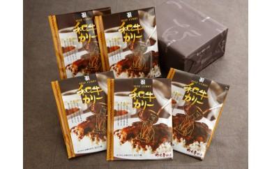 Y052 カネ吉山本 和牛カリー  5個箱入 【5,000pt】
