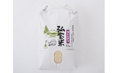 No.006 宝達山の清流で育てたコシヒカリ「弘宝米」 精米10kg