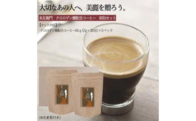 【A204】末左衛門 クロロゲン酸配合コーヒー 60包セット
