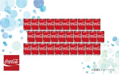 コカ・コーラ 160ml缶 30本