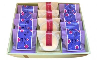 [№5531-0022]富谷ブルーベリーの焼菓子詰合せ