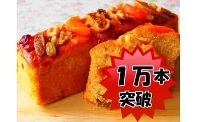 N804  【お試しにどうぞ】スイーツ専門店 甘音(あまね)のドライフルーツのパウンドケーキ 1本♪