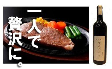 138-冷蔵.雪山ぶどうワイン1本・尾花沢牛サーロインステーキ200g1枚セット