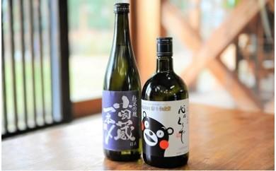 A8-009 人気の地酒「小国蔵一本〆」&芋焼酎「心ゆくまで」