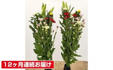 [№5706-0078]【12ヶ月連続お届け】仏花1対