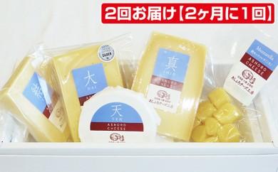 [№5642-0191]あしょろチーズ工房「チーズ詰合せ5点セット」を2回お届け【2ヶ月に1回】