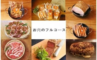 140.肉がおいしい定期便