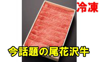 104-冷凍.尾花沢牛すき焼き焼肉用肩ロース500g