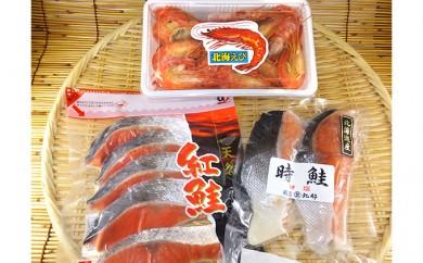[№5742-0394]北海しまえび・紅鮭切身・時鮭切身セット
