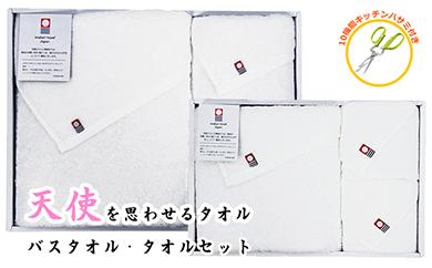 【40009】バスタオルエンジェルプレミアムカラー天使のバスタオルセット