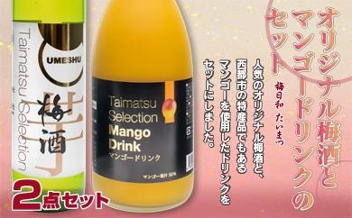 0.8-6 梅日和たいまつAセット 梅酒(芋)+マンゴードリンク
