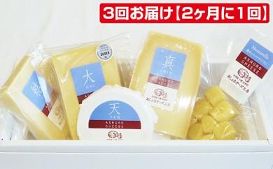 [№5642-0192]あしょろチーズ工房「チーズ詰合せ5点セット」を3回お届け【2ヶ月に1回】
