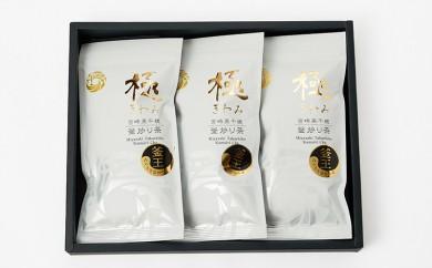 C-5 高千穂釜炒り茶(極)3本詰