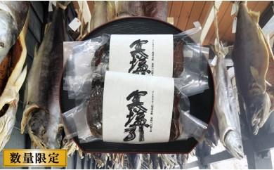 E-011 江戸幕府献上品「寒塩引(かんしおびき)」お試しパック(250g×2)