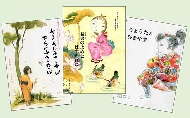 F3. 小松の民話絵本3冊セット