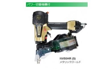 (1071)日立 高圧ロール釘打機 NV50HR(S)