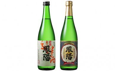 [№5531-0016]純米大吟醸鳳陽720ml、純米酒鳳陽720ml