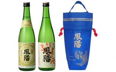 [№5531-0015]鳳陽特別純米酒源氏720ml、純米酒鳳陽720ml、鳳陽手提げ袋付き