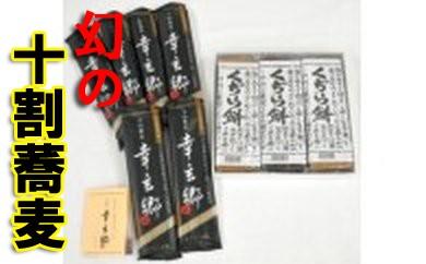 148.十割そば「尾花沢」・くぢら餅セット
