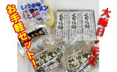 152-冷蔵.尾花沢の生麺・くじら餅セット