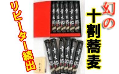 143.十割そば「尾花沢」100g×12袋