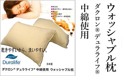 愛媛からペアーでお届け、(P-02)大寸43x63 洗える枕 ダクロン デュラライフ枕 2個セット 贈り物にも最適♪