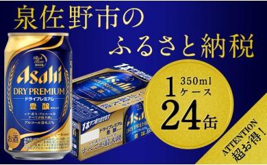 B554 アサヒドライプレミアム豊醸 350ml×1ケース(24本)
