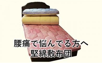 腰痛で悩んでる方の堅綿敷布団(ピンク)