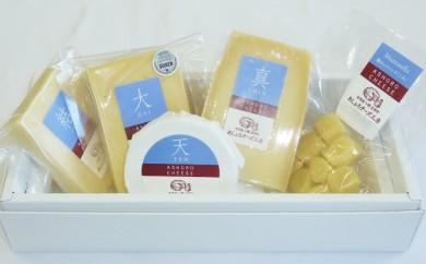[№5642-0182]あしょろチーズ工房「チーズ詰合せ5点セット」
