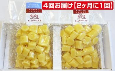 [№5642-0190]あしょろチーズ工房「熟モッツァレラ「ころ」500g」を4回お届け【2ヶ月に1回】