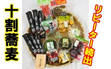 145-冷蔵.十割そば「尾花沢」・旬菜旬味お漬物セット