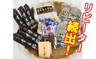 144-冷蔵.十割そば「尾花沢」・尾花沢の生麺セット